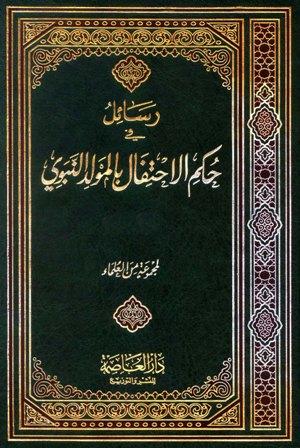تحميل كتاب رسائل في حكم الإحتفال بالمولد النبوي تأليف مجموعة من العلماء pdf مجاناً | المكتبة الإسلامية | موقع بوكس ستريم